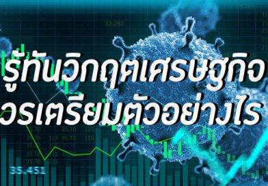 ป้องกันวิกฤตเศรษฐกิจ